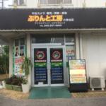 ぷりんと工房小仲台店のHPリニューアル